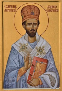 Saint Mardarije Sava - Saint Sava Serbian Orthodox Church